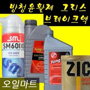 오일마트 방청제/브레이크DOT4/구리스/핸들유/WD/란도