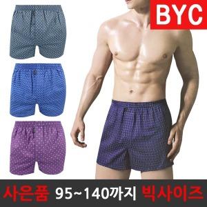 BYC 외/남성팬티/5매/남자/속옷/트렁크/사각/빅사이즈
