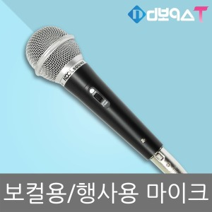 KS-5000/보컬/방송용/유선/노래방/다이나믹/마이크