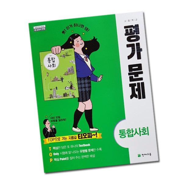 최신) 천재교육 고등학교 고등 통합 사회 평가문제집 ( 천재 고1 ) 구정화