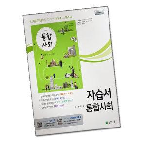 최신) 천재교육 고등학교 고등 통합 사회 자습서 ( 천재 고1 ) 구정화