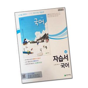 최신) 천재교육 고등학교 고등 국어 상 자습서 / ( 천재 국어상 고1 ) 박영목