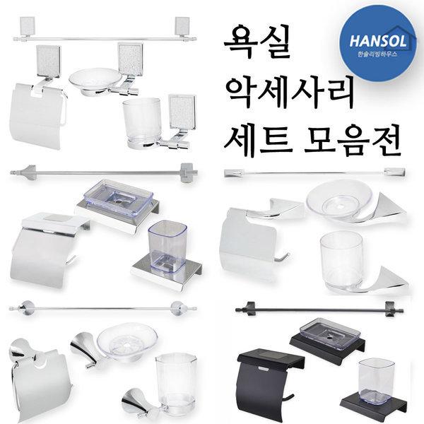 욕실 악세사리세트 모음 5100 수건/휴지걸이/비누받침