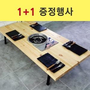 좌식원목불판테이블/김건모테이블/불판식탁/고기불판