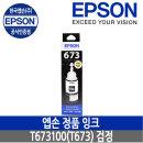 엡손정품 잉크 T673100(검정)/L805/L810/L850