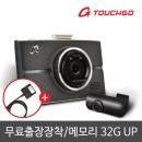 T3 PLUS FH 블랙박스 풀HD+HD 32G /무료장착+GPS증정
