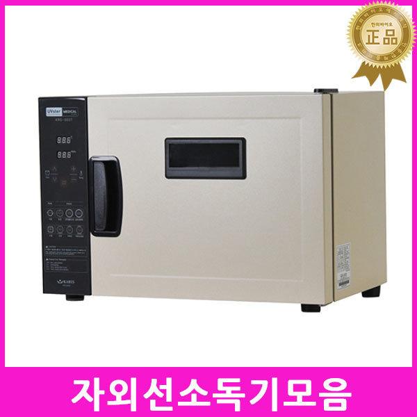 한의(최근생산품)카리스자외선소독기KRS600T/650T