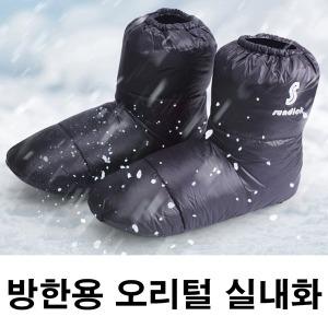 빵빵한 오리털 캠핑 실내화 / 텐트 방한 신발 슈즈