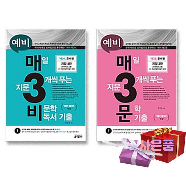 사은품 + 키출판사 예비 매3비 + 매3문 ( 매삼비 + 매삼문 )