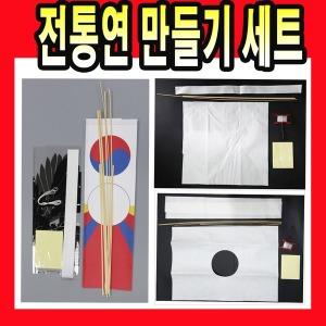 방패연 가오리연 무지 연 연만들기 세트 얼레 날리기