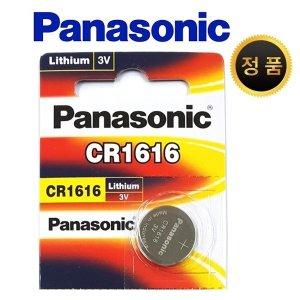 CR1616 파나소닉 3V 정품 포장 스마트키 리모콘 리튬
