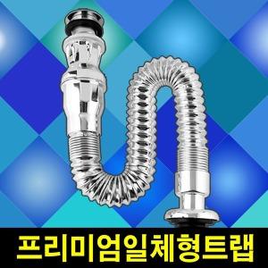 세면대배수관 세면대부속 일체형 자동트랩 C01