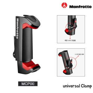 맨프로토 MCPIXI 픽시 클램프 스마트폰 클램프
