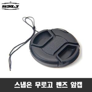 무로고 렌즈캡 신형 스냅온 렌즈보호 간편부착 40.5mm