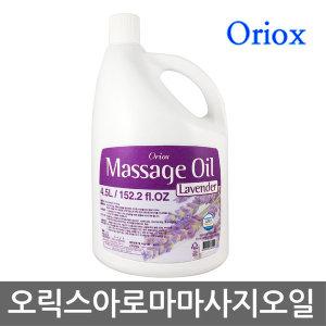 오릭스 마사지오일4.5L(라벤더)4개/대용량업소/아로마