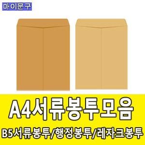 각대봉투/서류봉투/A4서류봉투/B5서류봉투/레자크봉투