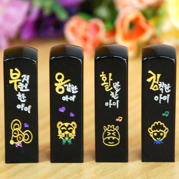 내아이 특별한 수제도장 무료배송 이벤트