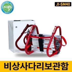 JI-SM40 비상사다리보관함