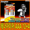 에너자이저/MAX/AAA/건전지/12+4(16알)/맥스/알카라인