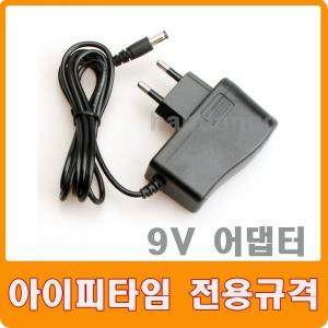 9V 아이피타임 전원 아답터/ A604V/ A1004V/ N904V 용