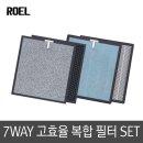 로엘 7WAY 전용필터 헤파 13등급/고효율 복합필터