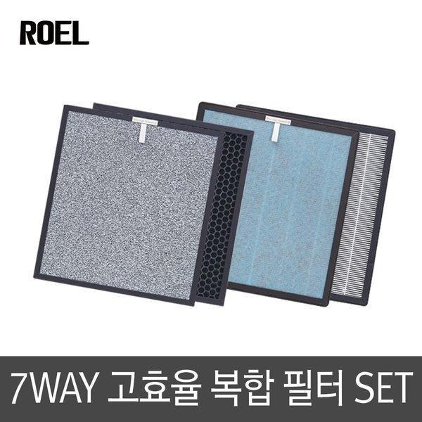 로엘 7WAY 전용필터 고효율 복합필터