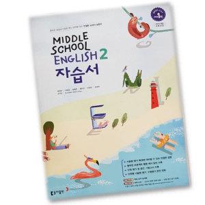 최신) 동아출판 중학교 영어 2 자습서 중학 / 중등 중2 ( 동아 2학년 ) 윤정미