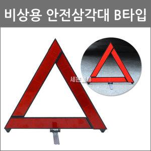 리플렉터/B타입 비상용 안전삼각대/안전용품/야간반사