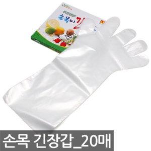SM 온누리 긴장갑 20매 / 위생 일회용 손목 장갑