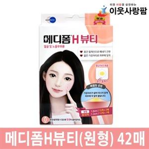 메디폼H 뷰티 42매 / 원형 밴드 / 얼굴 및 노출부위용