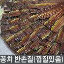 구룡포과메기-꽁치 반손질5마리10쪽 (년말 특가이벤트)