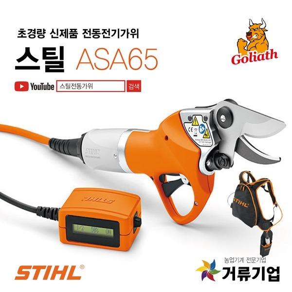 전동전지가위 전동가위 전지가위 ASA65 거류