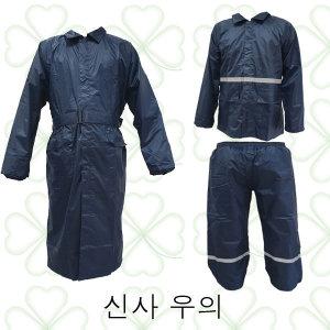 이편한우의/신사우의/레인코트/공병우의/비옷