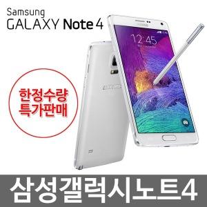 삼성 갤럭시노트4 N910 중고폰 선택약정