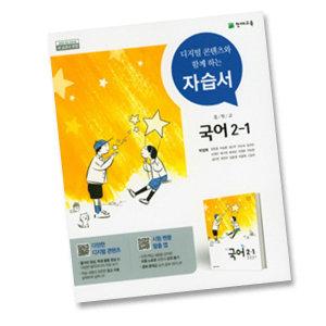 최신) 천재교육 중학교 국어 2-1 자습서 중학 / 중등 중2-1 ( 천재 2학년 1학기 ) 박영목