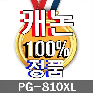 (캐논잉크) PG-810XL 검정 대용량