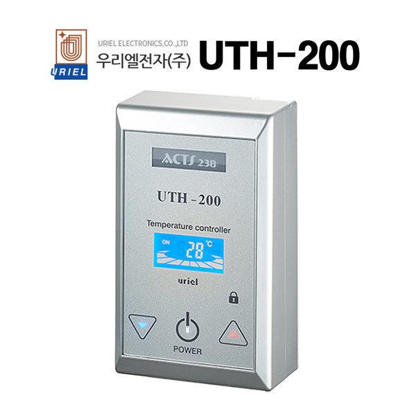 우리엘전자 UTH-200 은색 (센서포함)