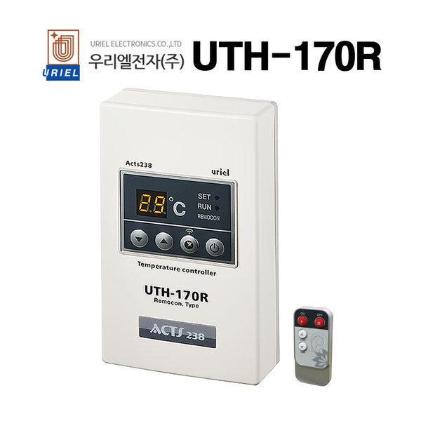 우리엘전자 UTH-170R 리모콘형 (센서포함)
