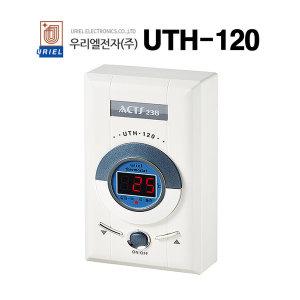 UTH-120 온도조절기 우리엘전자 센서포함