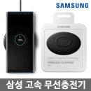 삼성 고속 무선 충전기 급속 휴대폰 핸드폰 스마트폰