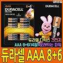 듀라셀/디럭스/건전지/AAA/8+6(14알)/알카라인