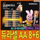 듀라셀/디럭스/건전지/AA/8+6(14알)/알카라인 건전지