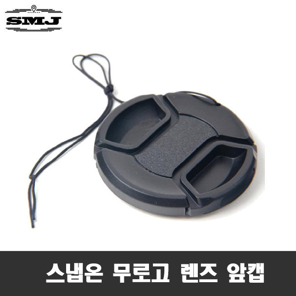 무로고 렌즈캡 신형 스냅온 렌즈보호 간편탈부착 46mm