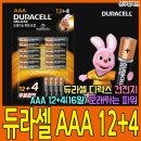 듀라셀/디럭스/건전지/AAA/12+4(16알)/알카라인건전지