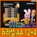 듀라셀/디럭스/건전지/AA/12+4(16알)/알카라인 건전지
