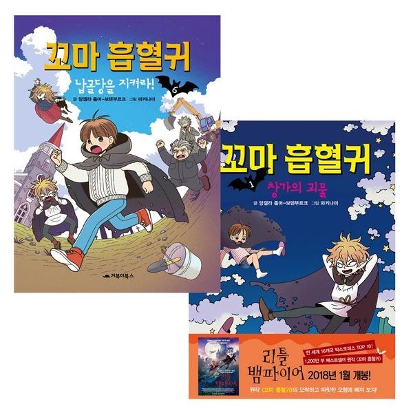 수량별사은품 / 꼬마 흡혈귀 시리즈 / 거북이북스
