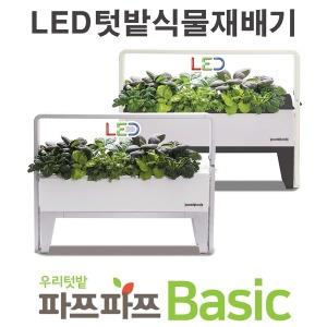 식물재배용LED조명 등 램프 재배기 파쯔파쯔  전구