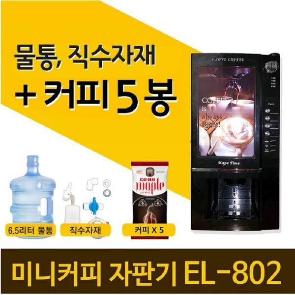EL802(2구믹스)/커피자판기/천사커피/사은품행사
