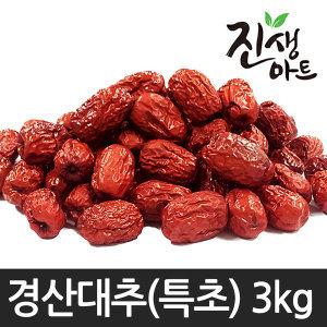경산 건대추 특초 3kg 대용량 특가