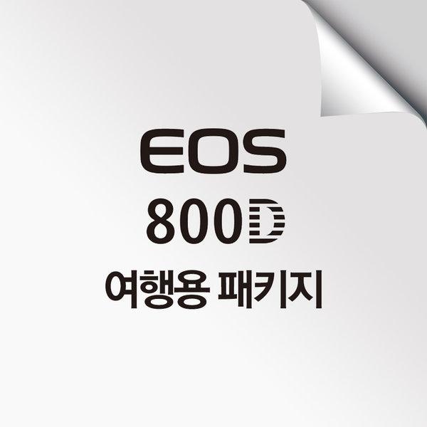 여행용 패키지(800D 18-55mm kit 전용패키지)